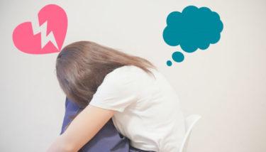失恋の乗り越え方とは?辛い毎日から立ち直る方法4選!