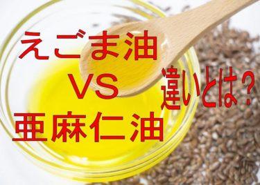 えごま油と亜麻仁油の違いとは?について詳しく説明します。
