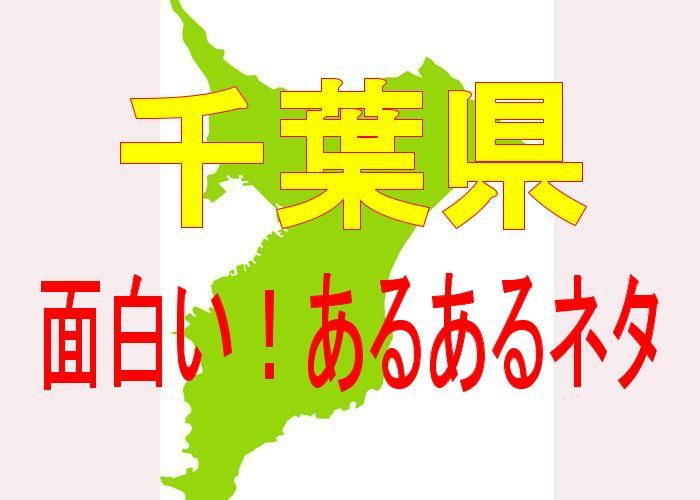 千葉県の面白いあるあるネタを紹介します。